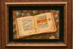 Coran du 12èmesiècle