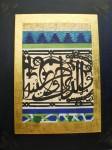 Fragment de Mosquée